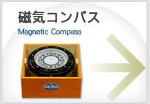 磁気コンパス